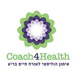 לוסי רבין –  Coach4Health – אורח חיים בריא