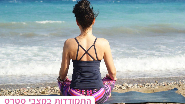 עשר דרכים להתמודד במצבי STRESS עם תרגילי דמיון מודרך